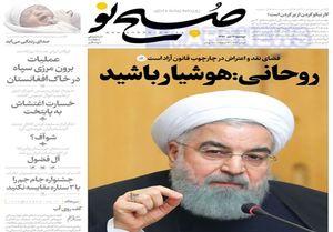 عکس/ صفحه نخست روزنامههای دوشنبه 11دی