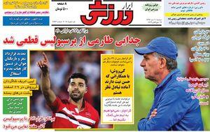 عکس/ روزنامههای ورزشی دوشنبه 11 دی