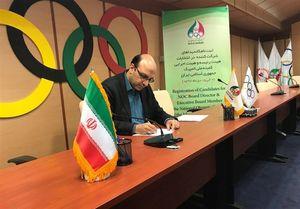 ثبتنام علینژاد در انتخابات کمیته ملی المپیک