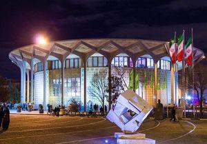 آرامش در تهران