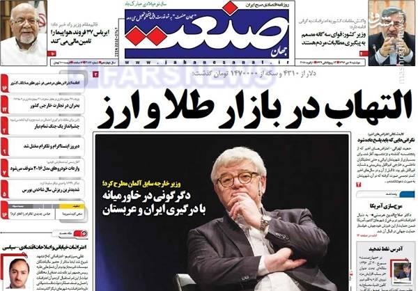 صفحه نخست روزنامه های دوشنبه 11 دی
