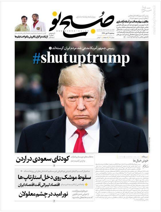 صفحه نخست روزنامه های سه شنبه ۱۲ دی