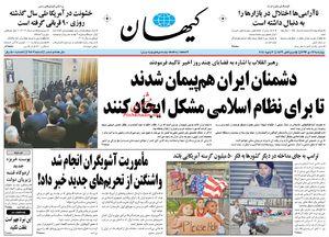 عکس/صفحه نخست روزنامههای چهارشنبه۱۳ دی
