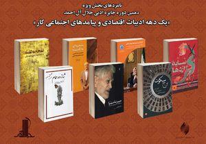 نامزدهای «یک دهه ادبیات اقتصادی» برگزیده شدند