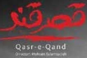 روایت یک سوژه امنیتی در دل بلوچستان