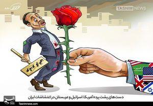 کاریکاتور/ دستهای پشتپرده اغتشاشات ایران