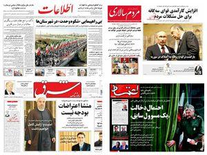 سکوت روزنامههای اصلاحطلب درباره قیام مردم + تصاویر