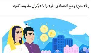 وقتی تلویزیون «ملکه» نگران خرج زندگی ایرانیها میشود +فیلم و عکس