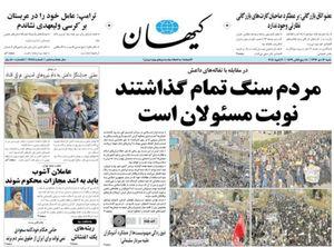 عکس/صفحه نخست روزنامههای شنبه ۱۶ دی