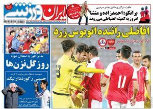 عکس/ روزنامههای ورزشی شنبه 16 دی