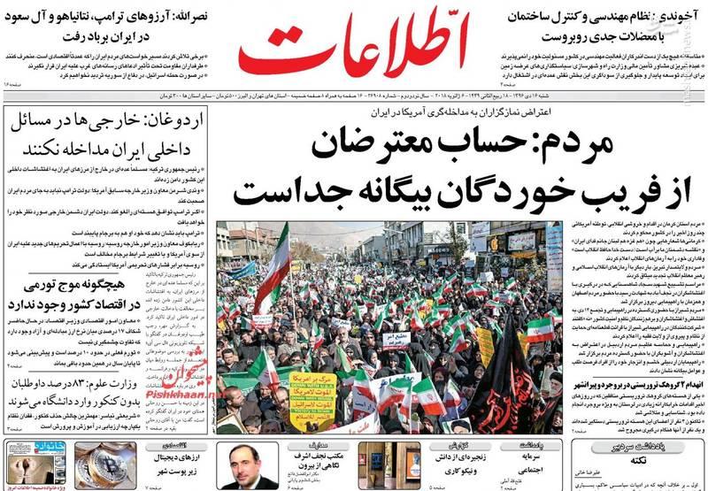 صفحه نخست روزنامههای شنبه ۱۶ دی