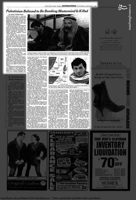 خبر شهادت مهندس «یحیی عیاش» در روزنامه «نیویورک تایمز»