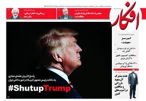 عکس/صفحه نخست روزنامههای یکشنبه ۱۷ دی