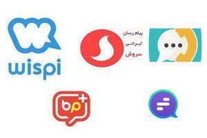معرفی قابلیتهای پیام رسانهای ایرانی در برنامه «پایش»