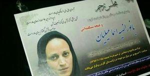 کشته سازی منافقین با مصادره اموات مردم +عکس