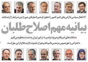 پیغام بانیان اغتشاش به «حکومت»/ بیشفعّالی شورای شهر تهران در یک روز خاص!