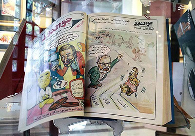 موزه کاریکاتور