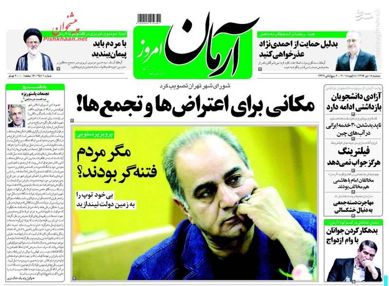 صفحه نخست روزنامههای دوشنبه 18 دی