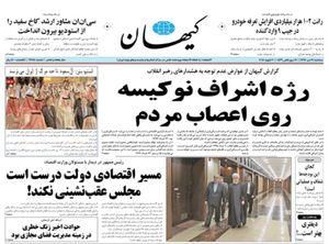 عکس/صفحه نخست روزنامههای سه شنبه ۱۹ دی