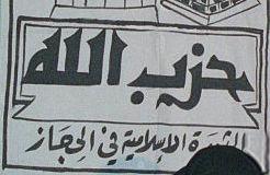 عکس/ وقتی «حزب اللهِ حجاز» آل سعود را تهدید کرد