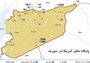 نقشه پایگاه آمریکا در سوریه