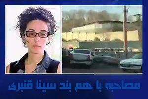 فیلم/ مصاحبه مسیح علینژاد درباره مرگ سینا قنبری