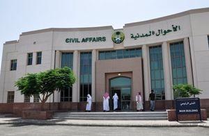 عربستان اسامی ممنوعه برای نوزادان را اعلام کرد