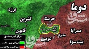 تحولات میدانی غوطه شرقی دمشق یک روز پس از شکست محاصره نیروهای ارتش سوریه + نقشه میدانی و تصاویر