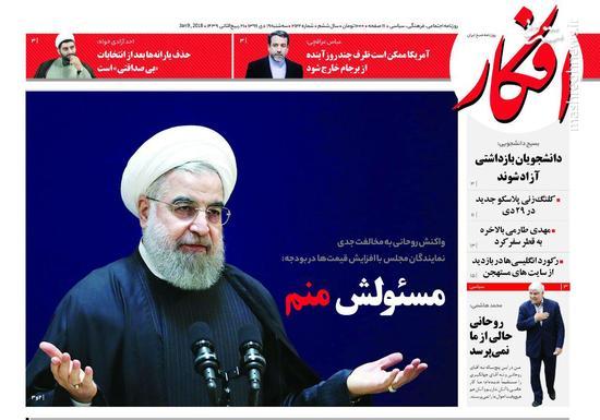 2160151 - روحانی در یومالحساب وعدههای روز انتخابات
