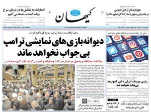 عکس/صفحه نخست روزنامههای چهارشنبه ۲۰ دی