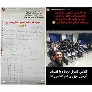 عکس/ واکنش شایان مصلح به فصل امتحانات در دانشگاه