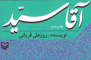 کتاب آقا سید - شهید موسوی دامغانی - کراپشده