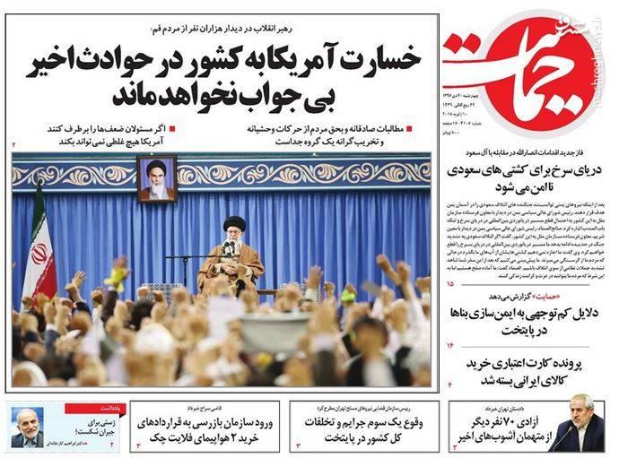 صفحه نخست روزنامههای چهارشنبه ۲۰ دی