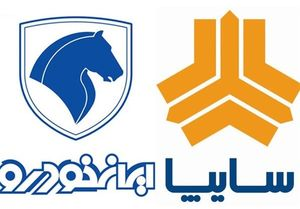 ایران خودرو و سایپا قیمتهای نجومی را تایید کردند! +عکس
