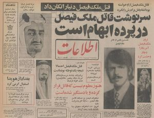 عکس/ سنگ تمام محمدرضا پهلوی برای آلسعود