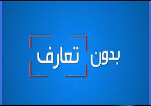فیلم/ بدون تعارف با فرمانده کل ارتش