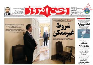 عکس/صفحه نخست روزنامههای شنبه ۲۳ دی