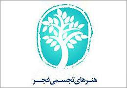 جشنواره تجسمی فجر