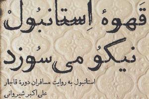 کتاب قهوه استانبول نیکو می سوزد - کراپشده