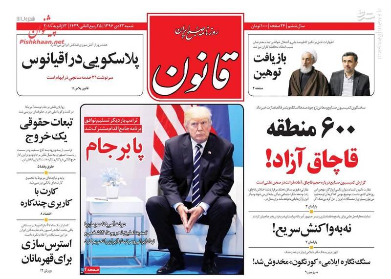 صفحه نخست روزنامههای شنبه ۲۳ دی