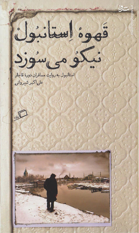 شیرین سازی روایت هایی از دوره قاجار + عکس