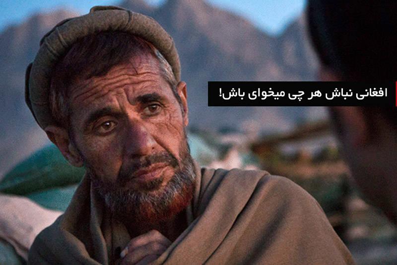 فیلم/ توهین به یک افغانى در نانوايى