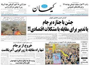 عکس/صفحه نخست روزنامههای یکشنبه ۲۴ دی