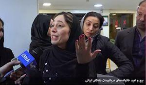 فیلم/ بیم و امید خانوادههای دریانوردان نفتکش ایرانی