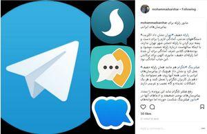 مانور زلزله برای پیام رسانهای ایرانی
