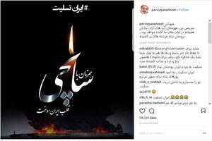 پرویز پرستویی:همزمان با سانچی قلب ایران سوخت
