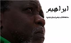 تاثیر شخصیت امام خمینی (ره) بر «شیخ زکزاکی»