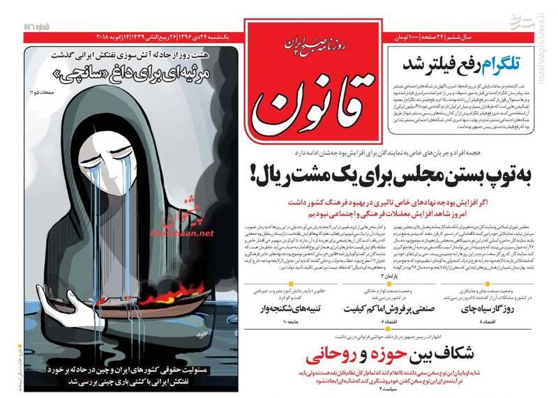 صفحه نخست روزنامههای یکشنبه ۲۴ دی