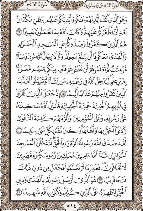 صبح خود را با قرآن آغاز کنید؛ صفحه 514 +صوت