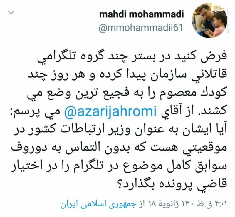Image result for تلگرام حیانت اذری جهرمی